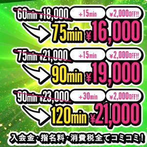 【最大6,000円もお得!】新人割♪ エロく咲くお姉さん(池袋/デリヘル)