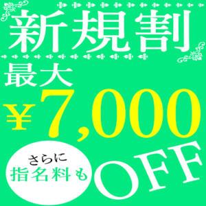 ご新規様割引 エステnoじかん(蒲田/デリヘル)