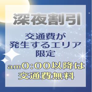 深夜割引 エステnoじかん(蒲田/デリヘル)