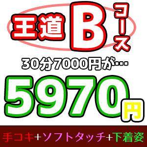 王道Bコースもお得に♪ てこきのじかん(新宿・歌舞伎町/デリヘル)