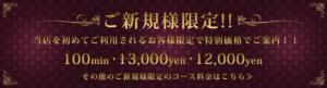 ☆ご新規様割引☆ 人妻コレクション(立川/デリヘル)