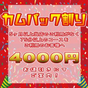 『カムバック割り』5ヶ月以上ご利用のない会員様は4000円引きでご案内!! もみもみワンダーランド(渋谷/デリヘル)