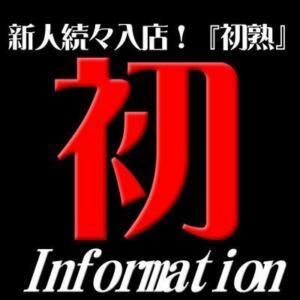 『初熟』100分12000円♪体験入店割引実施中!! 熟女10000円デリヘル横浜(関内/デリヘル)