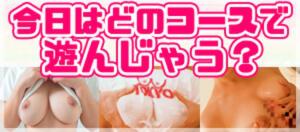 """おっぱい東京""""料金システム①"""" おっぱい東京(池袋/デリヘル)"""
