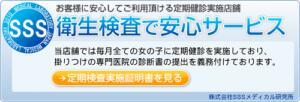 【義務】安心・安全なお遊び提供 月の真珠-新宿-(新宿・歌舞伎町/デリヘル)