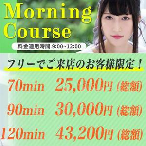 毎日やってるソープの朝活!最大8,600円引き! ダーリングハーバー(吉原/ソープ)