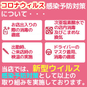 新型コロナウイルス感染予防対策に関しまして・・ 痴女の宅急便(所沢/デリヘル)