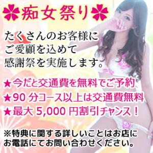 ✿痴女祭り✿ 痴女の宅急便(所沢/デリヘル)