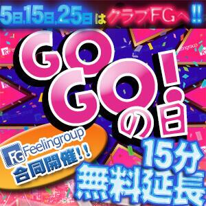 【GOGO!の日!】 クラブFG(FG系列)(曙町/ヘルス)