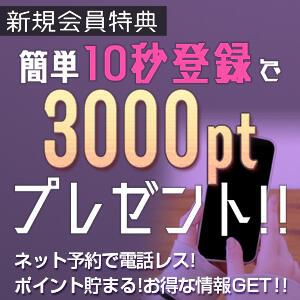 簡単10秒!無料新規支援(会員)登録 コロナ不況女子(五反田/デリヘル)