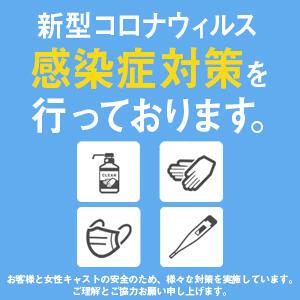 感染防止予防対策を実施中 コロナ不況女子(五反田/デリヘル)