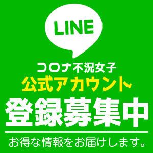 LINE支援(予約)はじめました。 コロナ不況女子(五反田/デリヘル)