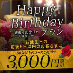 Happy Birthday プラン ハイブリッドヘルス西川口(西川口/ヘルス)