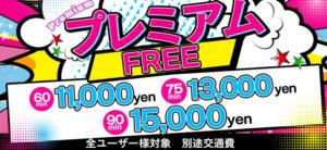 プレミアムフリークーポン♪ とある風俗店♡やりすぎコレクション(渋谷/デリヘル)