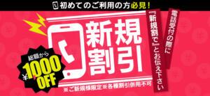 ご新規様限定クーポン♪ とある風俗店♡やりすぎコレクション(渋谷/デリヘル)