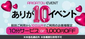 ありが10イベント♡ とある風俗店♡やりすぎコレクション(渋谷/デリヘル)