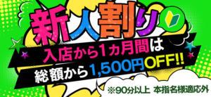 新人割り とある風俗店♡やりすぎコレクション(渋谷/デリヘル)