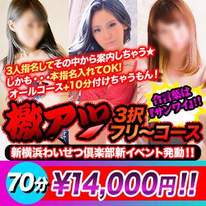 3択フリーコース 実録!おとなのわいせつ倶楽部(新横浜/デリヘル)