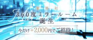 【業界初】360度ミラールーム誕生。今だけ+2,000円でご招待!! SOPHIA(ソフィア)(新宿・歌舞伎町/ヘルス)