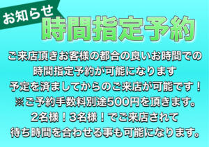 お知らせ エモーション(橋本/ピンサロ)