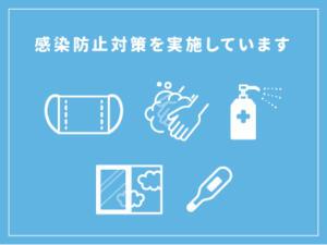 当店の「コロナウイルス対策」について Dio(五反田/ピンサロ)