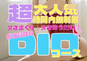 口コミ情報局ご新規様限定も!!最強『D』コース!!! Dio(五反田/ピンサロ)