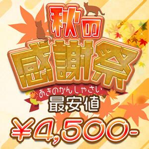 秋のNEW EVENT『秋の感謝祭』開催! にゃん にゃん パラダイス(新宿・歌舞伎町/ピンサロ)