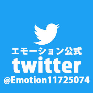 公式twitterフォロワー募集!! えもーしょん(五反田/ピンサロ)