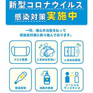 新型コロナ感染拡大対策実施中!! えもーしょん(五反田/ピンサロ)