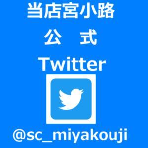 当店宮小路公式Twitter セクシーキャット 宮小路店(小田原/ヘルス)