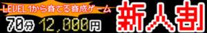 新人巨乳育成ゲーム CUTIE BOMB(きゅ〜てぃボム)(池袋/ホテヘル)