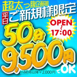 超太っ腹企画発動!【50分】9,500円! 土浦ハッピーマットパラダイス(桜町(土浦市)/ヘルス)