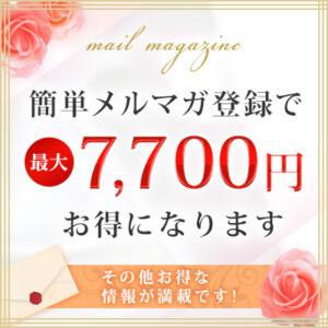 ☆お得に遊べるメルマガ割り☆ 東京メンズボディクリニック TMBC 渋谷店(渋谷/デリヘル)