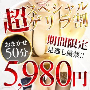 ☆。+.*50分5,980円!!~ゲリラ割り予告~*.+。☆ 人妻濡れ熟女(立川発・近郊/熟女デリヘル)