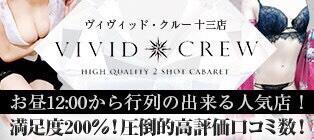 VIVIDCREW 十三店|VIVIDCREWマダムセカンドヴァージンはなれ(梅田/2ショットキャバクラ)