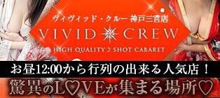 VIVIDCREW 神戸三宮店|VIVIDCREWマダムセカンドヴァージンはなれ(梅田/2ショットキャバクラ)