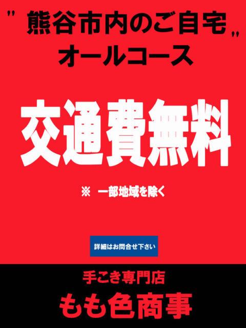 熊谷市内のご自宅交通費無料!!|もも色商事(熊谷発・近郊/派遣型手コキ専門店)