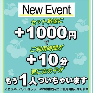 +1,000円で+10分遊べちゃう!|チェリーデイズ新宿店(新宿歌舞伎町/セクキャバ)