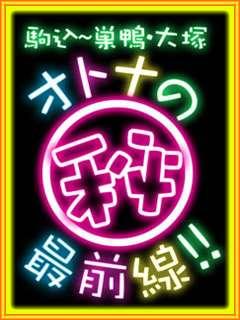 ユミコ オトナのマル秘最前線!!(デリヘル)