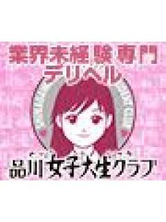 由美子 品川女子大生クラブ(デリヘル)