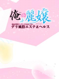 ☆みかん☆ デリ風俗エステ&ヘルス 俺の麗嬢(デリヘル&風俗エステ)