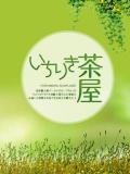 体験入店① 一力茶屋(吉原/ソープ)