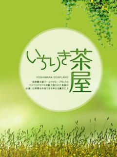 おすすめ 一力茶屋(吉原/ソープ)
