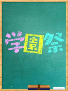 さり 学園祭(池袋/セクキャバ)