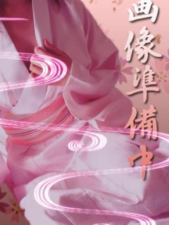 いずみ sakura(人妻イメクラ)
