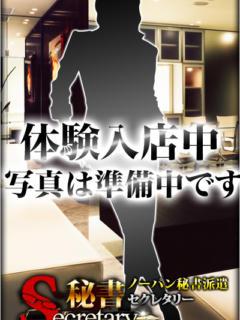 香坂 ひろみ セクレタリー池袋オフィス(ノーパン秘書デリヘル)