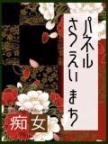 九条 きょうこ 快楽園 大阪梅田(梅田/デリヘル)