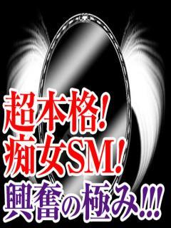 みやび 乱舞SM/痴女店(SMデリヘル)