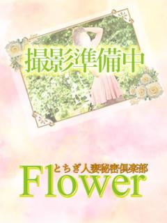 すみれ Flower(小山)(人妻デリヘル)