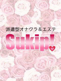 りあん Sukip!(好きピ)(立川/デリヘル)